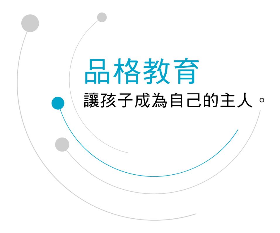 兒童美語 | 家長陪讀 | 台北英文 | 美語補習班