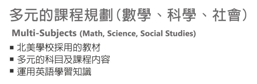 台北英文 | 家長陪讀 | 安親 | 美語補習班