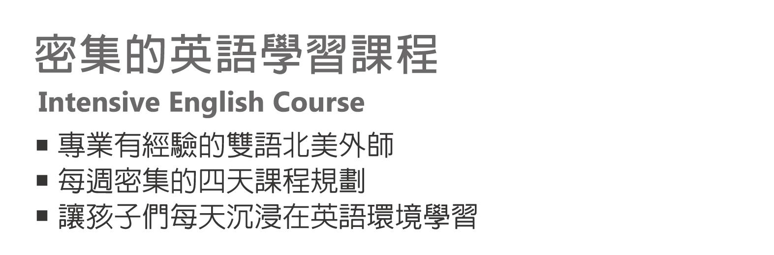 密集英文 | 台北安親 | 台北英文 | 家長陪讀