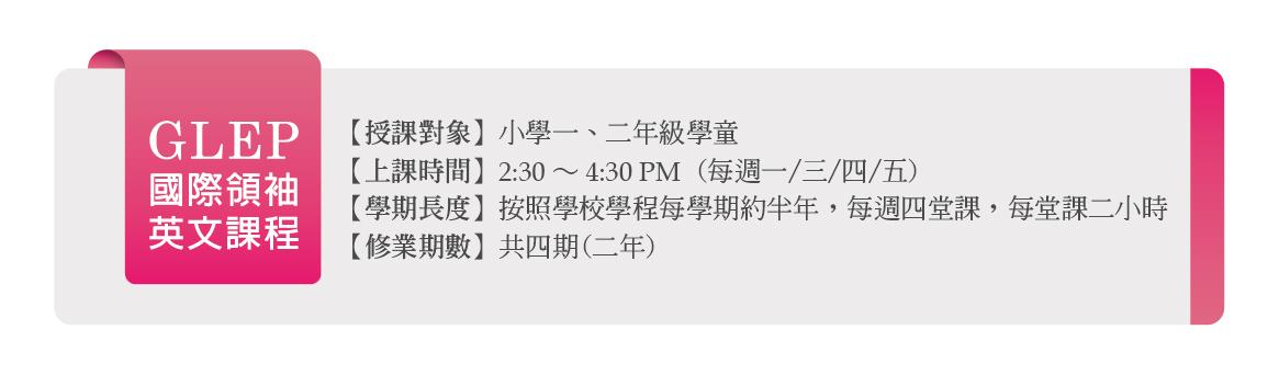 台北英文 | 兒童美語 | 家長陪讀 | 英文補習班