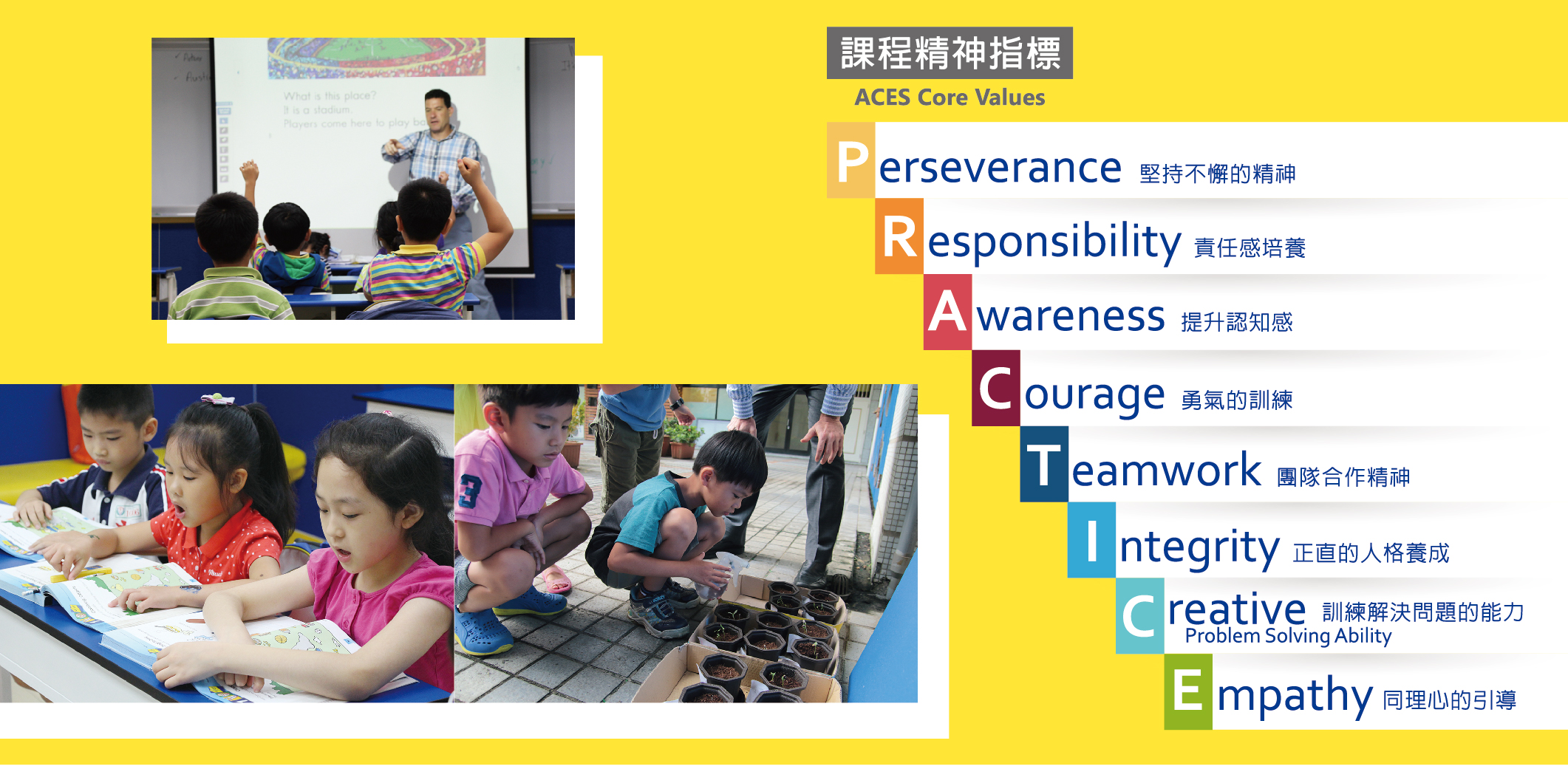 台北英文 | 家長陪讀 | 領袖課程 | 美語補習班